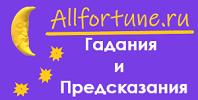 Allfortune.ru - гадание и предсказания